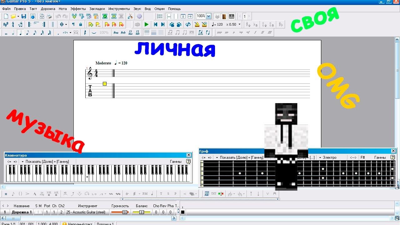 Как пользоваться приложением создатель мелодий
