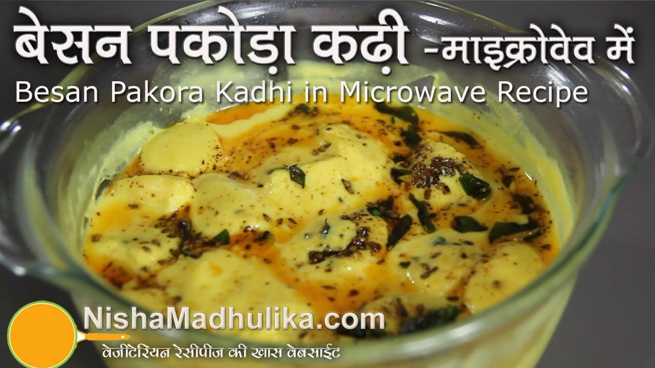 Besan kadi with pakora in microwave dahi besan kadi recipe in besan kadi with pakora in microwave dahi besan kadi recipe in microwave youtube forumfinder Image collections