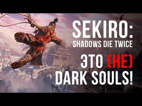 Поиграли в Sekiro: Shadows Die Twice. Свежо, но знакомо
