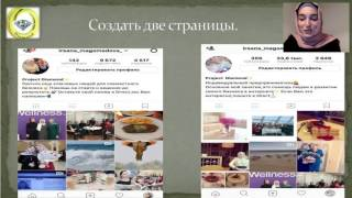 Новые фишки в инстаграм!Как их использовать для бизнеса!Ирсана Магомадова