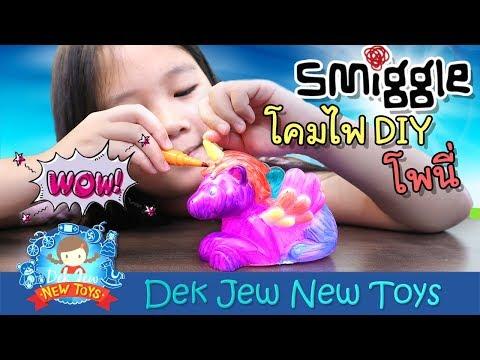 เด็กจิ๋ว   โคมไฟโพนี่ Smiggle DIY - วันที่ 21 Jul 2018