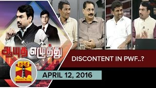 Ayutha Ezhuthu : Is Discontent in PWF an Expression of Bipolar Politics..? (12/04/2016)