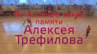 """Анонс """"Вечер памяти Алексея Трефилова"""""""