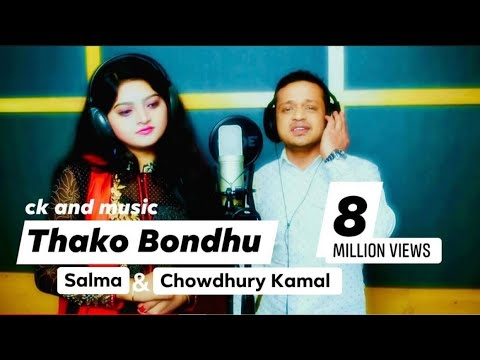 Salma | Chowdhury Kamal | Duet Song | Bangla New Baul - Folk song | Thako Bondhu Hiyaro  | HD 1080p