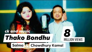 Bangla new Baul - folk song Salma & Chowdhury Kamal - tumi thako HD 1080p