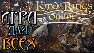 The Lord of the Rings Online - Игра для всех - Властелин Колец Онлайн [1]