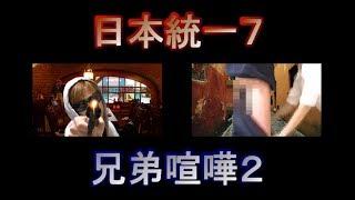 【日本統一7MAD】兄弟喧嘩2(本宮泰風・山口祥行・小沢仁志) 宮内知美 動画 13