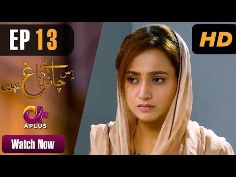Is Chand Pe Dagh Nahin - Episode 13 - APlus Dramas