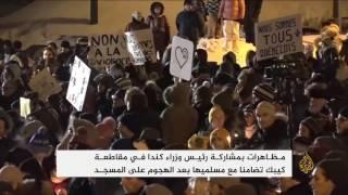 مظاهرات في كيبيك الكندية تضامنا مع مسلميها