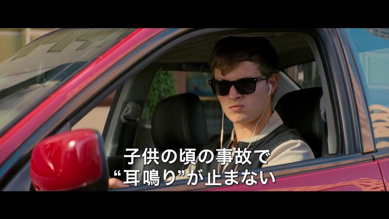 映画『ベイビー・ドライバー』予...