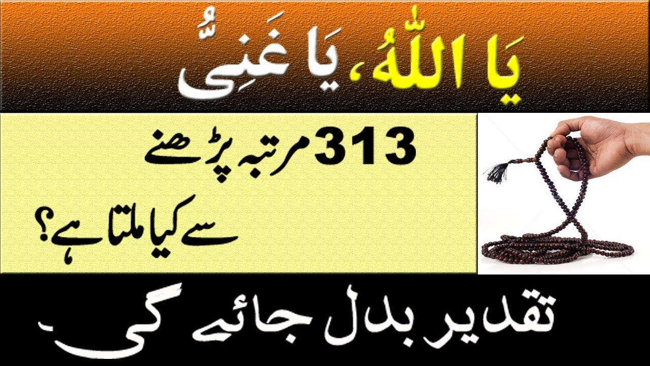 Download Ya Allah Ho Ya Ghaniyu Parhne ke Fiyde | Benefits of Ya Ghaniyu | Meanings of Ya Ghaniyu