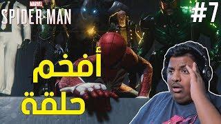 سبايدر مان : أفخم حلقة ! 🔥   Marvel's Spider-Man #7