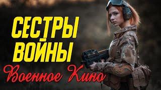 Шикарное кино про девушек на войне - Сестры войны @ Военные фильмы 2020 новинки