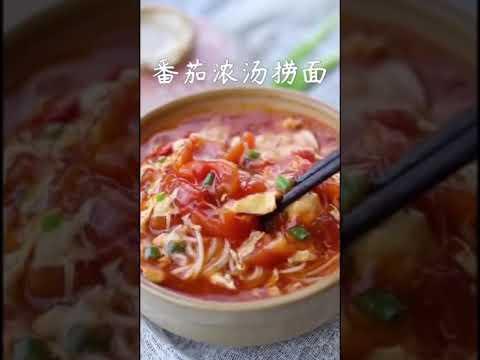 【番茄浓汤捞面】天气转凉,浓汤捞面最合适不过了~