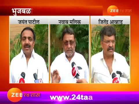 NCP Leader Jayant Patil,Nawab Malik And Jitendra Awhad Reaction On Chhagan Bhujbal Get Bail In Money
