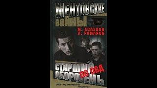 """""""Ментовские войны"""" актеры сейчас(1 часть)."""