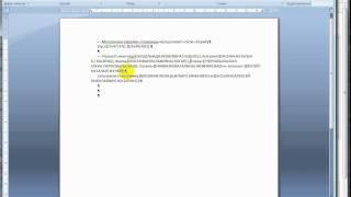 Как убрать лишние пробелы и абзацы в тексте.
