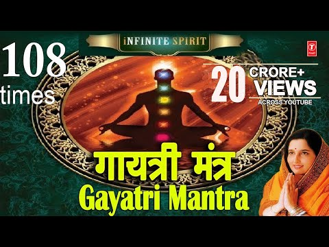 Gayatri Mantra 108 times Anuradha Paudwal I Full Audio Song