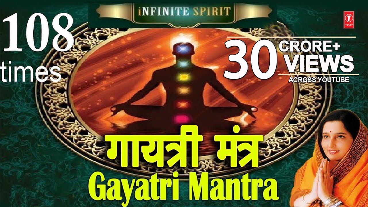 gayatri mantra download mp3 free by anuradha paudwal