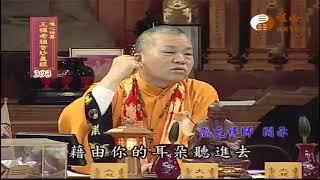 【王禪老祖玄妙真經393】| WXTV唯心電視台