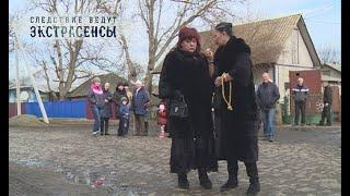 Деревня мертвых | Экстрасенсы ведут расследование