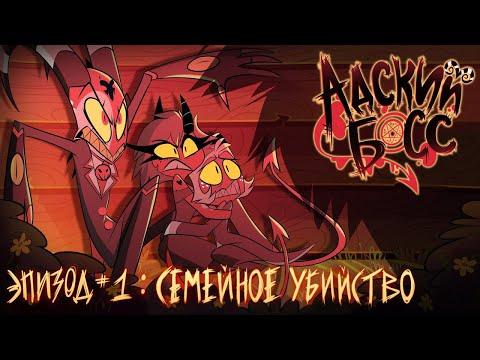АДСКИЙ БОСС - 1 Сезон 1 Серия - НА РУССКОМ | HELLUVA BOSS - Murder Family - Season 1 Episode 1
