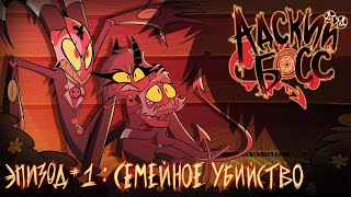 АДСКИЙ БОСС - 1 Сезон 1 Серия - НА РУССКОМ HELLUVA BOSS - Murder Family - Season 1 Episode 1