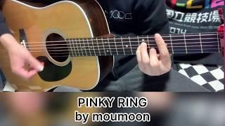 moumoonのPINKY RINGの伴奏(カラオケ)です。 アコースティックギターのみでの演奏です。 #moumoon #guitar #instrumental.
