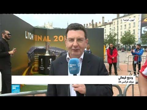 نهائي الدوري الأوروبي في ليون بين مرسيليا وأتليتيكو مدريد  - 17:24-2018 / 5 / 16