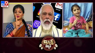 iSmart News : PM Modi App Innovation Challenge || Sweet Words By Baby Girl - TV9 Exclusive