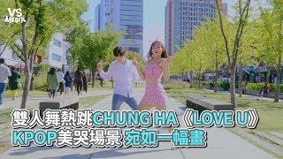 Kpop in public 》雙人舞熱跳CHUNG HA《LOVE U》 KPOP美哭場景 宛如一幅畫《VS MEDIA》