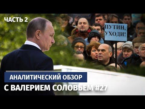 Политическое завещание Путина. Аналитический обзор с Валерием Соловьем #27 (часть 2)