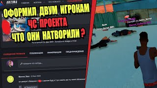 """ЖАЛОБЫ И КАРМА на ARIZONA RP! """"Занёс в ЧС ПРОЕКТА"""""""