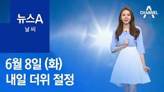 [날씨]내일 더위 절정…서울 31℃까지 '쑥'   뉴스…