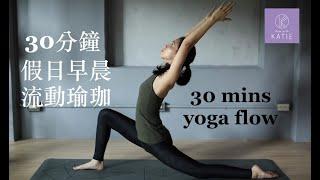 30 分鐘假日早晨流動瑜珈 30 min morning yoga flow {Flow with Katie}