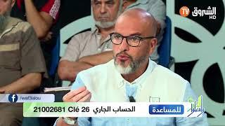 الشيخ فزازي للمحسنين...خيركم يصل إلى الألاف من المحتاجين