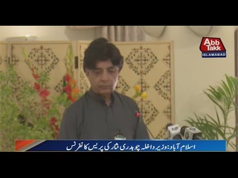 Islamabad: Interior Minister Chaudhary Nisar Addresses Press Conference