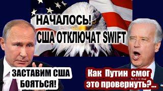 Китай потрясён! Россия ОТВЕТИЛА Западу на угрозу отключения SWIFT... НОВОСТИ МИРА