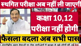 2021 बोर्ड परीक्षा Cancel होगी promote news। Board Exam 2021 News | class 10 & 12 Board exam