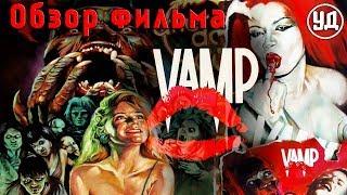 КиноТрэш: Вамп (1986) перезалив