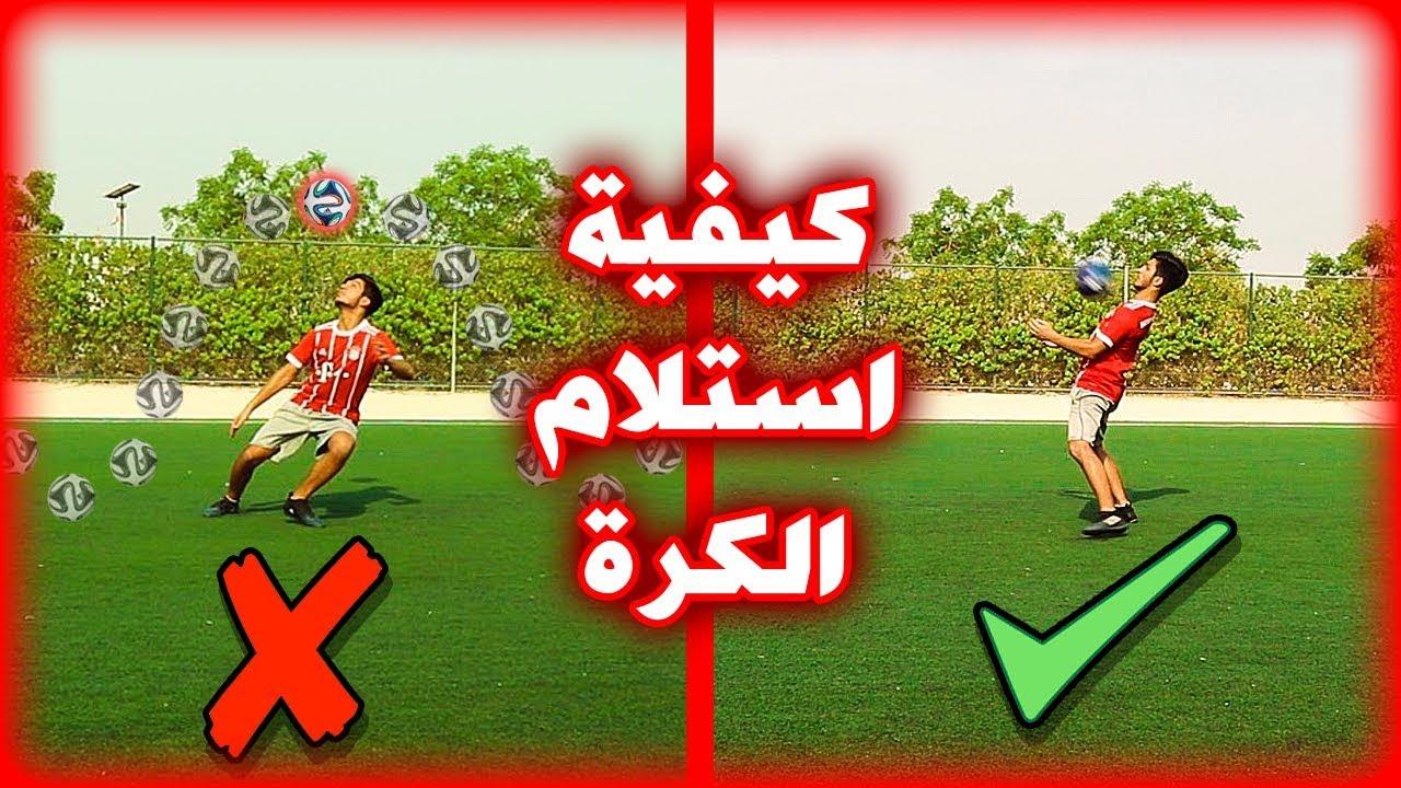 تعلم كيفية إستلام الكرة في خمس دقائق !! | How to control the ball