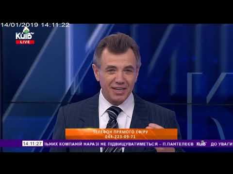 Телеканал Київ: 14.01.19 Київ Live 14.00