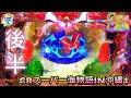【CRスーパー海物語IN沖縄4】-後半- ~〇〇連チャン?!・満月・レッツマンボウ~