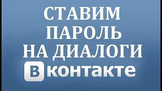 как поставить пароль на диалог в Вконтакте в 2018 году