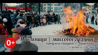 [2018.02.17] Масленица | массовое гулянье в г. Ганцевичи