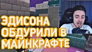 ЭДИСОНА ОБДУРИЛИ В МАЙНКРАФТЕ//AMORCOTO НАРЕЗКА ВИДЕО