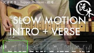 【沅木教學】????????Supper Moment - 橙海 電結他示範教學 Cover Slow Motion ???? 連譜Tab !!