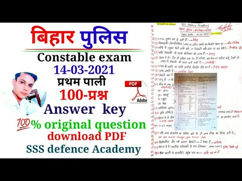 Bihar Police Constable 14 March 2021  1st Shift Answer Key/Bihar Police14 March 2021 Exam Analysis