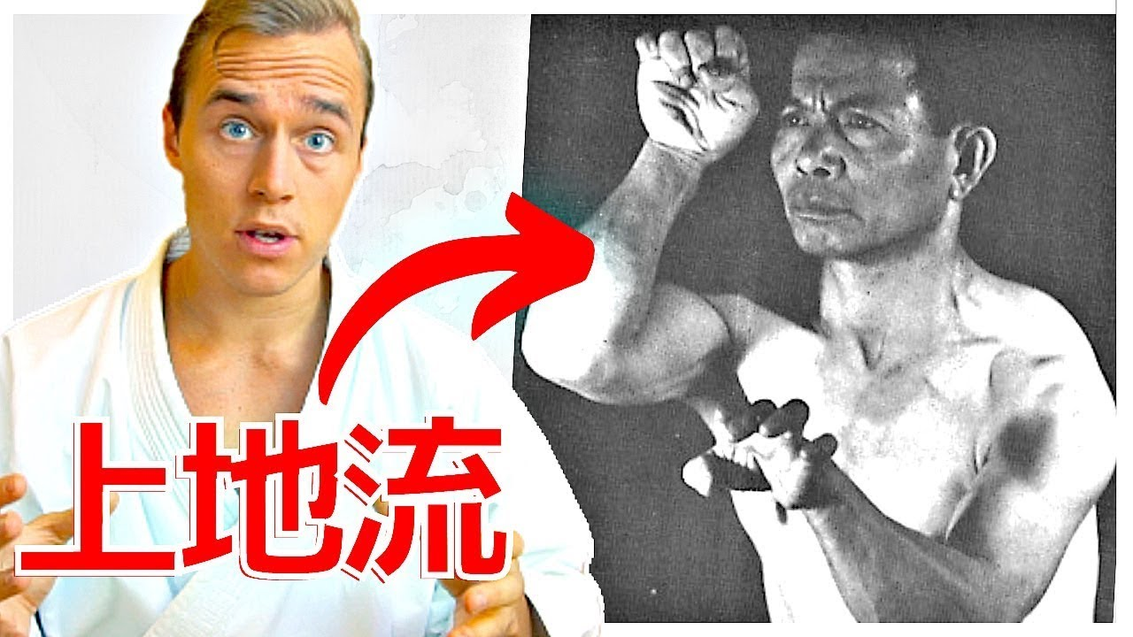 The Best KARATE Style for Self-Defense (上地流)