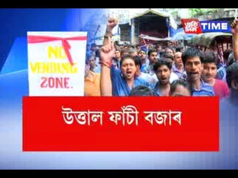 Vendors stage protest after Gauhati High Court declares SS Road in Fancy Bazar as no vending zone